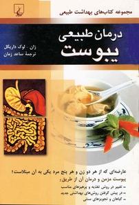 کتاب درمان طبیعی یبوست