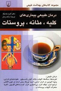 کتاب درمان طبیعی بیماریهای کلیه، مثانه و پروستات