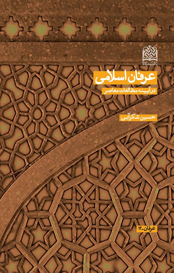 کتاب عرفان اسلامی در آیینه مطالعات معاصر