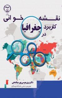 کتاب نقشهخوانی کاربرد در جغرافیا