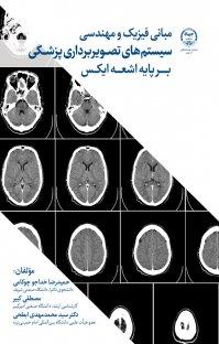 کتاب مبانی فیزیک و مهندسی سیستمهای تصویربرداری پزشکی بر پایه اشعه ایکس