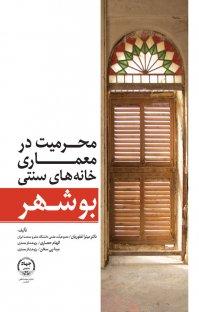 محرمیت در معماری خانههای سنتی بوشهر (نسخه PDF)