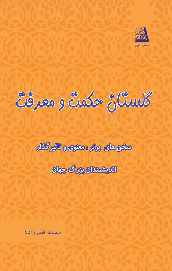 کتاب گلستان حکمت و معرفت