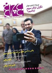 مجله هفتهنامه چلچراغ - شماره ۷۴۱
