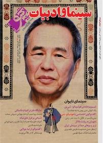 مجله ماهنامه سینما و ادبیات – شماره ۴۹