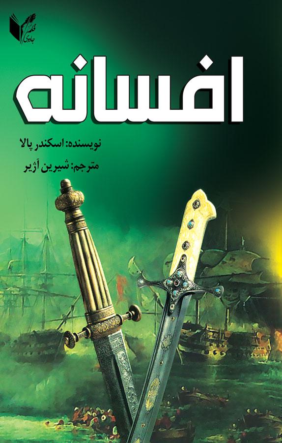 کتاب افسانه