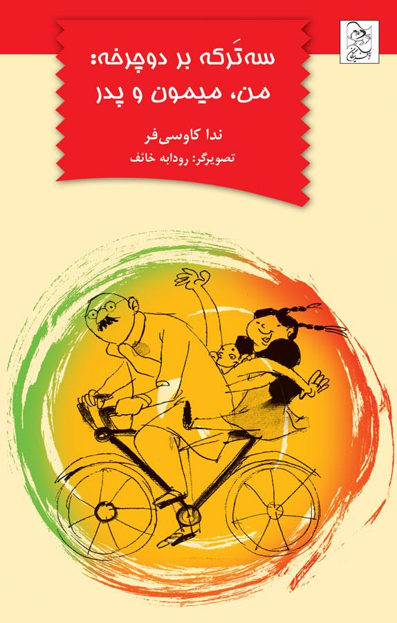 سهتركه بر دوچرخه: من، ميمون و پدر