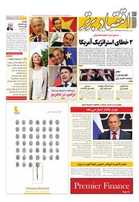 مجله هفتهنامه اقتصاد برتر شماره ۳۲۰
