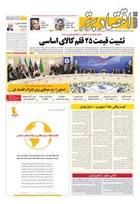 مجله هفتهنامه اقتصاد برتر شماره ۳۲۱