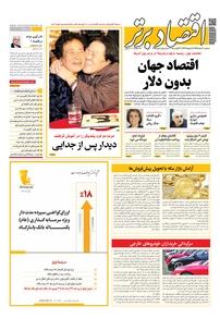 مجله هفتهنامه اقتصاد برتر شماره ۳۲۵