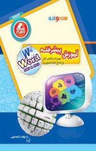کتاب آموزش پیشرفته Word ۲۰۱۳  & ۲۰۰۷  - کامپیوتر