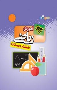 بهروش ریاضی - ششم دبستان (نسخه PDF)