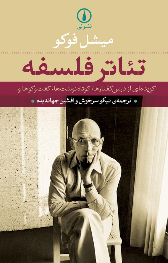 کتاب تئاتر فلسفه