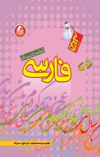 فارسی: آدم برفی - ششم دبستان (نسخه PDF)