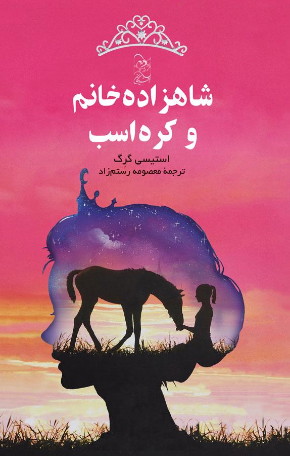 کتاب شاهزادهخانم و کرهاسب