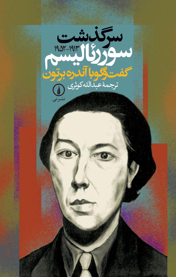 کتاب سرگذشت سوررئالیسم (۱۹۱۳   ــ ۱۹۵۲  )