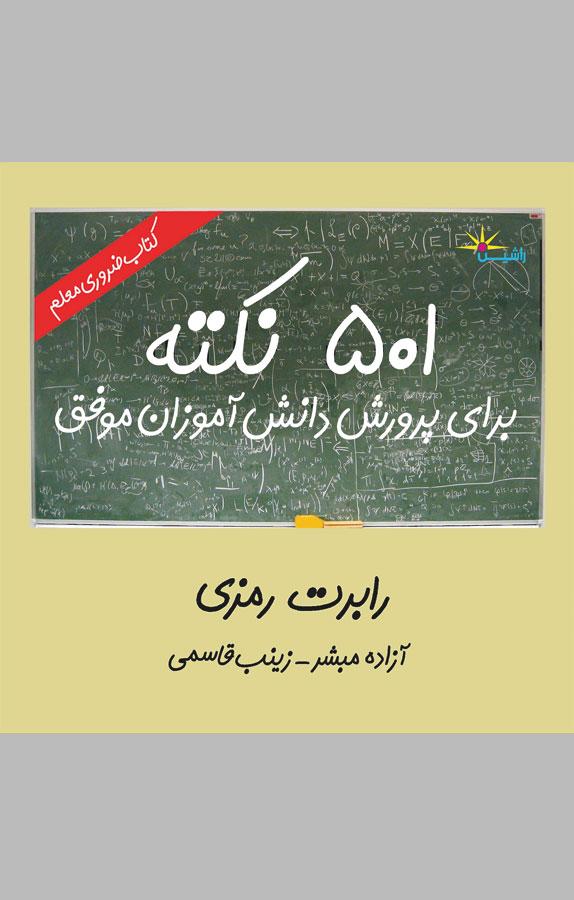 کتاب ضروری معلم