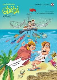 مجله ماهنامه طنز و کارتون خطخطی – شماره ۸۷