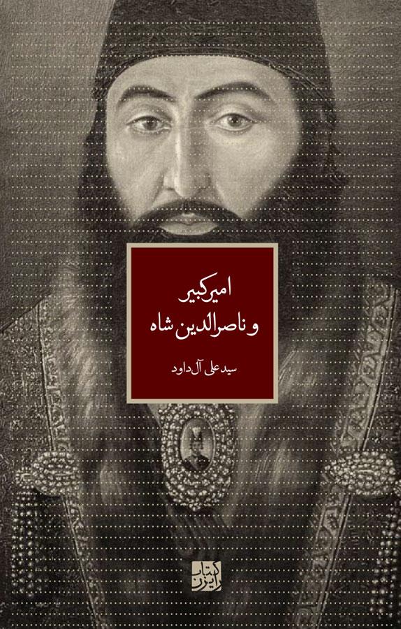 کتاب امیرکبیر و ناصرالدینشاه