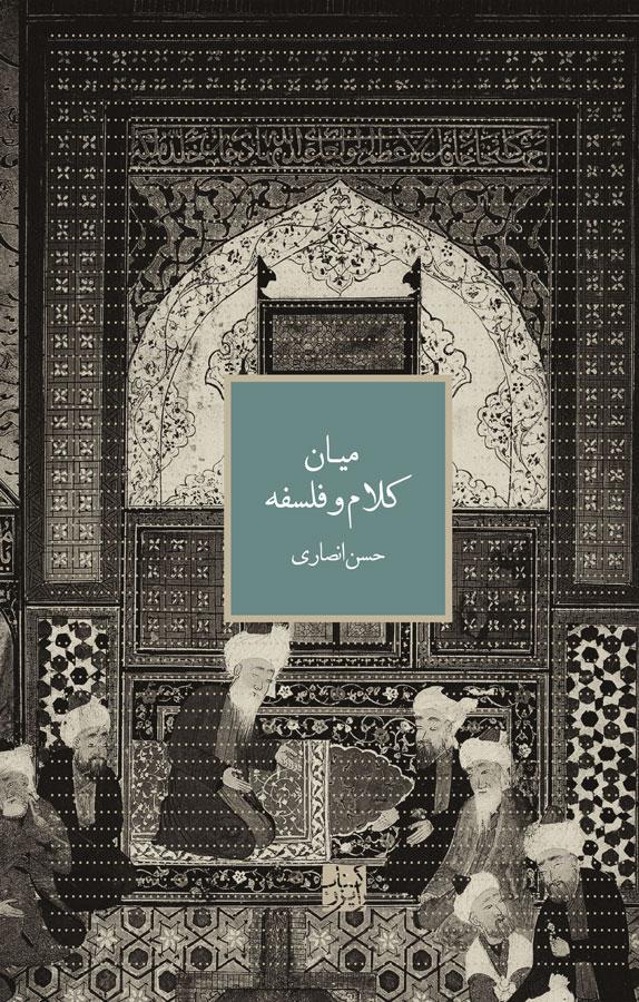 کتاب میان کلام و فلسفه