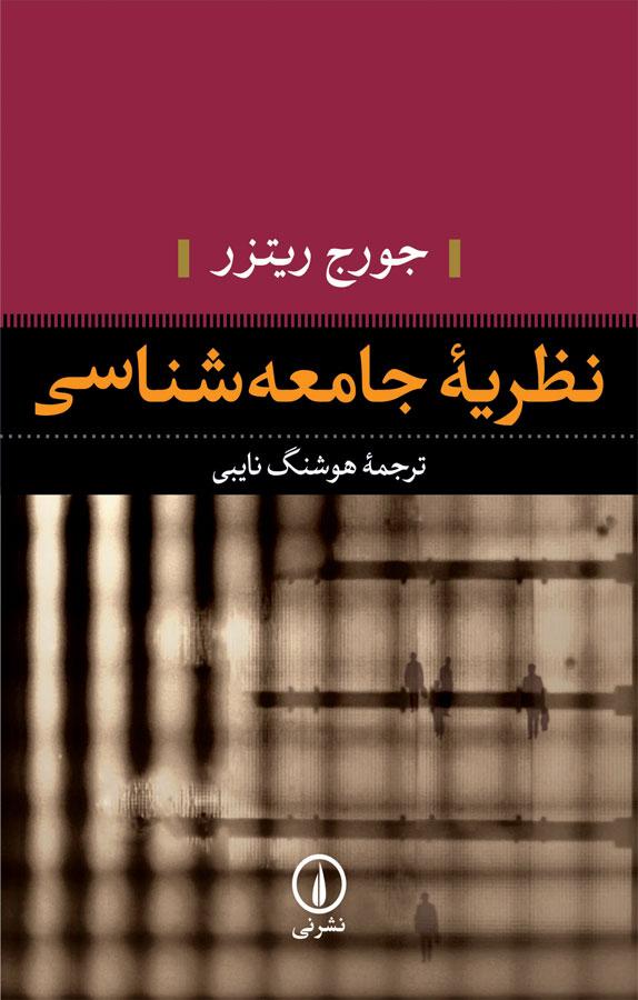 کتاب نظريه جامعهشناسی