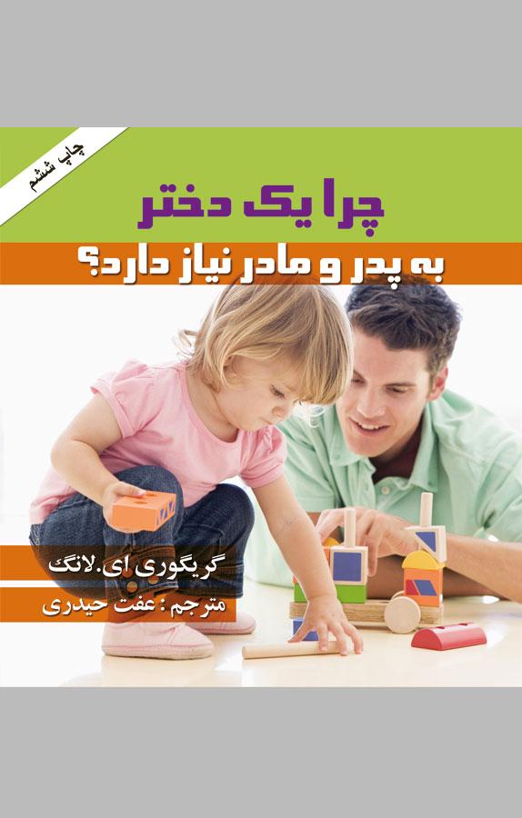 کتاب چرا يک دختر به پدر و مادر نياز دارد؟