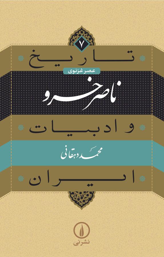 کتاب ناصرخسرو