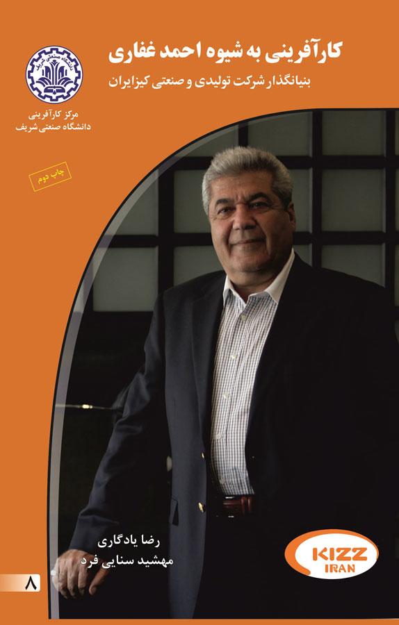 کتاب كارآفرينی به شيوه احمد غفاری
