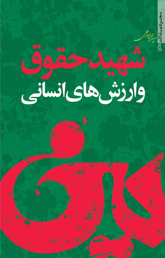 کتاب شهید حقوق و ارزشهای انسانی