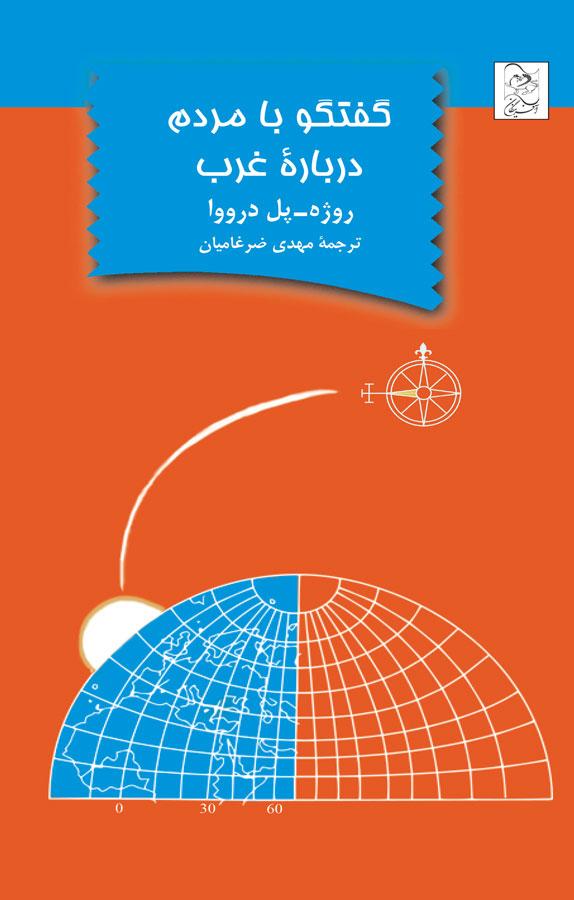 کتاب گفتگو با مردم دربارۀ غرب
