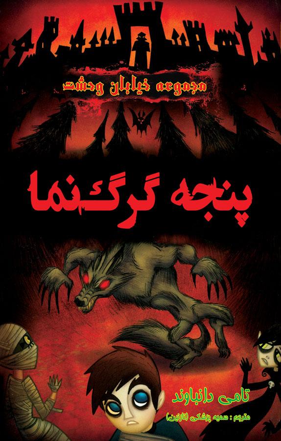 کتاب پنجه گرگنما