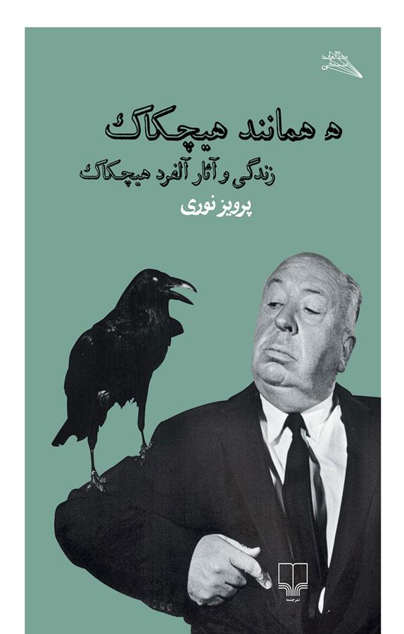 ه همانند هیچکاک :زندگی و آثار آلفرد هیچکاک