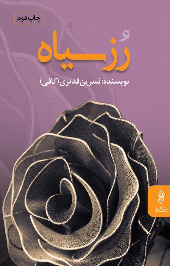 کتاب رز سیاه