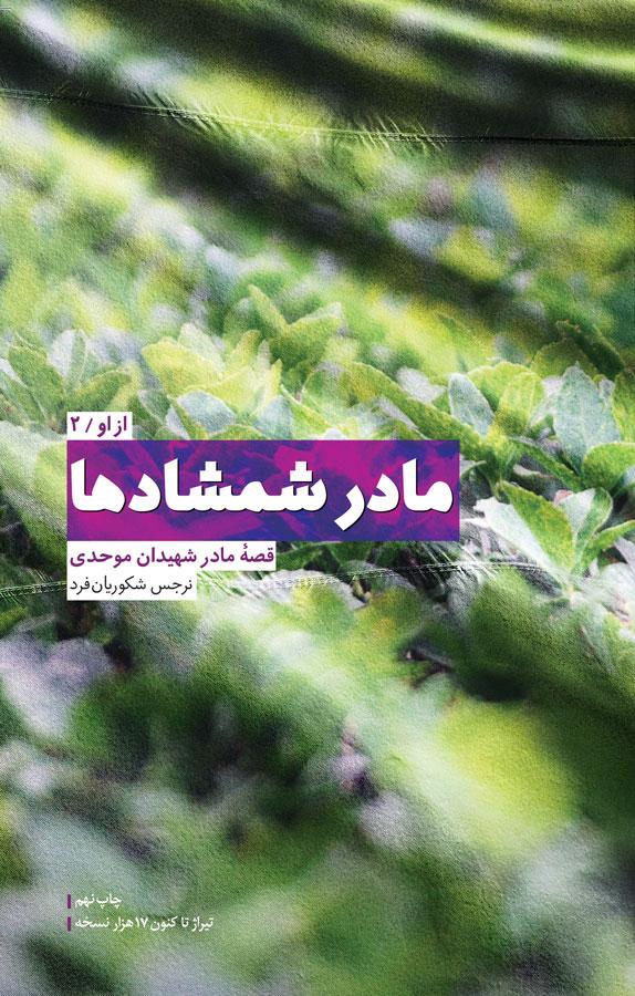 مادر شمشادها: کتاب دوم: قصهی مادر شهیدان موحدی