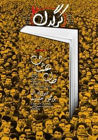 مجله هفتگی کرگدن شماره ۹۴