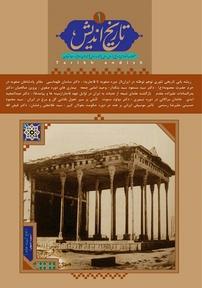 مجله فصلنامه تاریخاندیش - شماره ۱