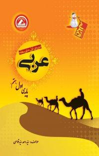کتاب عربی پایهی اول