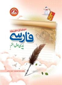 کتاب فارسی پایهی اول
