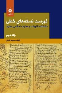 کتاب فهرست نسخههای خطی - جلد دوم
