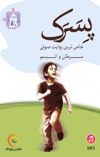 کتاب صوتی پسرک