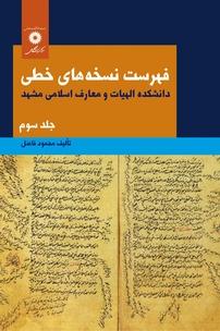کتاب فهرست نسخههای خطی - جلد سوم