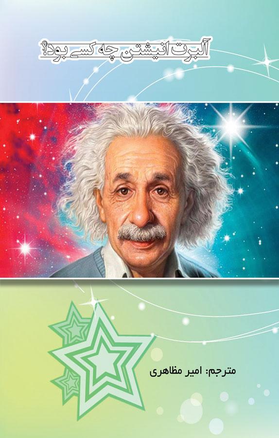 کتاب آلبرت انیشتین چه کسی بود؟