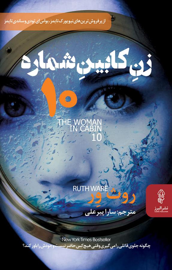 کتاب زن کابین شماره ۱۰