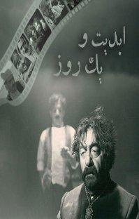 پادکست: ابدیت و یک روز - ویژه درگذشت «عزتالله انتظامی»: گفتگو با «مهدی هاشمی» و «مجید مظفری»