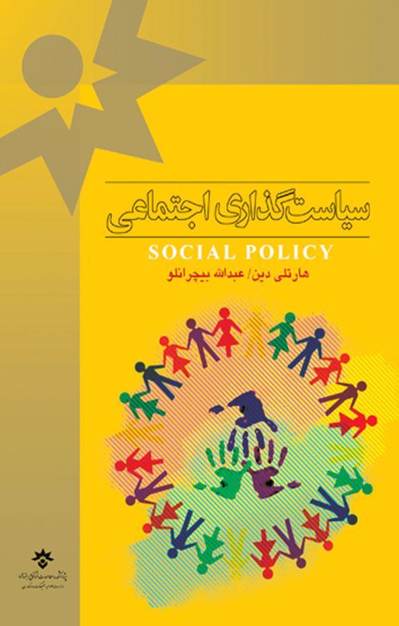کتاب سیاستگذاری اجتماعی