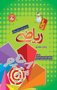 کتاب ریاضی پایهی هشتم