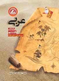 کتاب عربی پایهی هشتم
