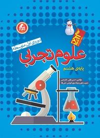 علوم تجربی پایهی هشتم: آدمبرفی - دوره اول متوسطه (نسخه PDF)