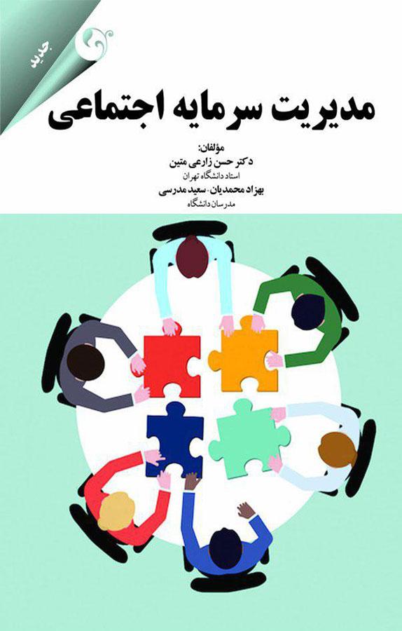 کتاب مدیریت سرمایه اجتماعی