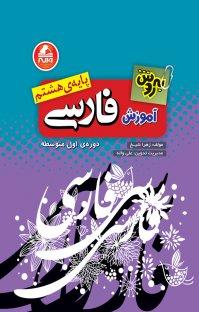کتاب بهروش آموزش فارسی پایهی هشتم - دوره اول متوسطه